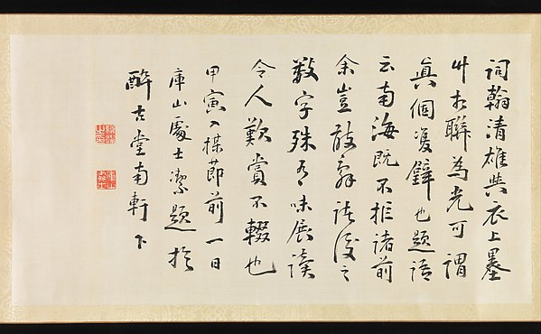 Poem which Accompanies a Ceremonial Robe