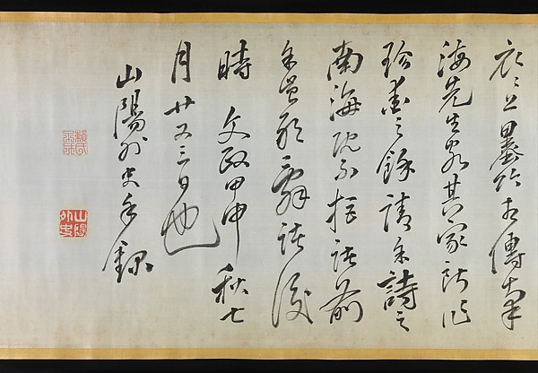 Poem Accompanying an Overrobe (Uchikake) with Bamboo