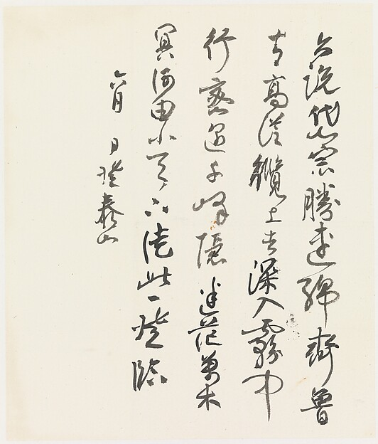 Poem on Climbing Mt. Tai