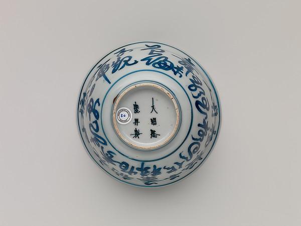 明隆慶 景德鎮窯青花詩文碗  <br/>Bowl with inscription