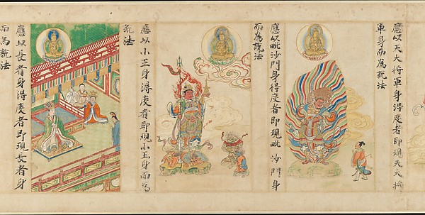 『妙法蓮華経』「観世音菩薩普門品」