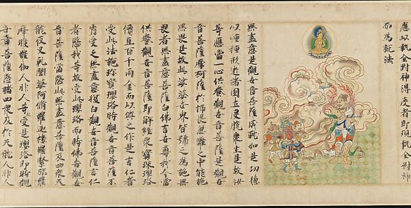 """『妙法蓮華経』「観世音菩薩普門品」 <br/>""""Universal Gateway,"""" Chapter 25 of the Lotus Sutra"""
