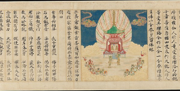 """Universal Gateway,"" Chapter 25 of the Lotus Sutra"