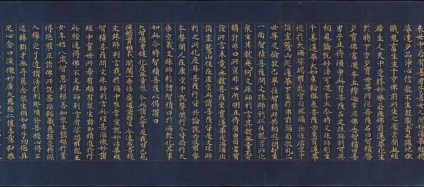 """『妙法蓮華経』「提婆達多品第十二」の内  <br/>""""Devadatta,"""" Chapter 12 of the Lotus Sutra"""