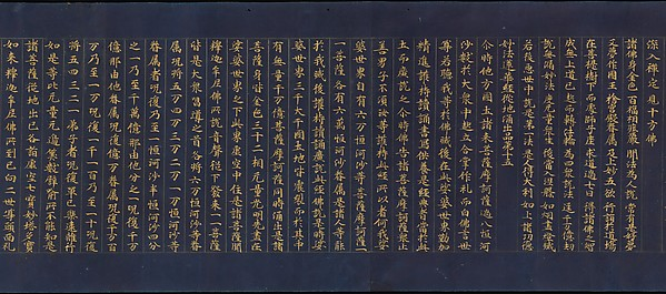 Scroll from a Set of the Lotus Sutra (Hokekyō)