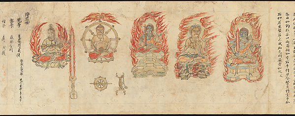 明王部諸尊図像抄