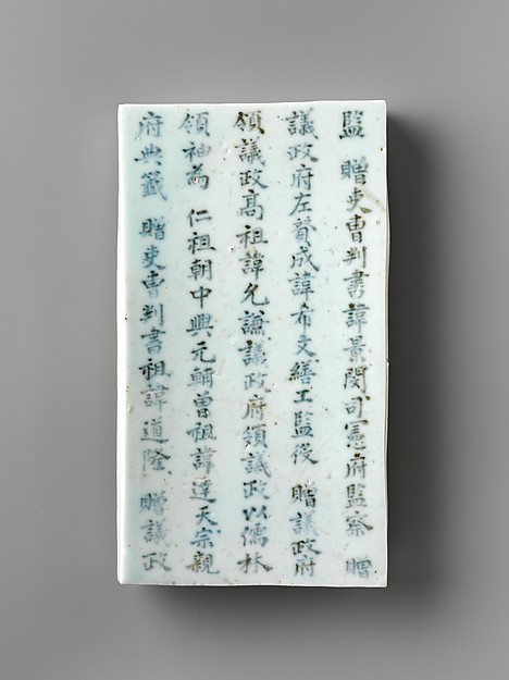 Epitaph Tablets (Myoji), from a Set of Thirty-four