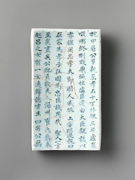 해은부원군 오명항 묘지 조선  <br/>海恩府院君 吳命恒 墓誌 朝鮮<br/>Epitaph tablets (Myoji), set of thirty-four