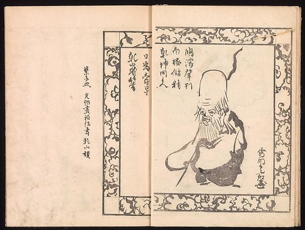 Ink Traces of Kenzan (Kenzan iboku)