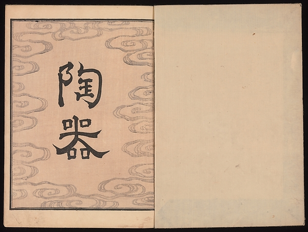 Ink Traces of Kenzan (Kenzan iboku)