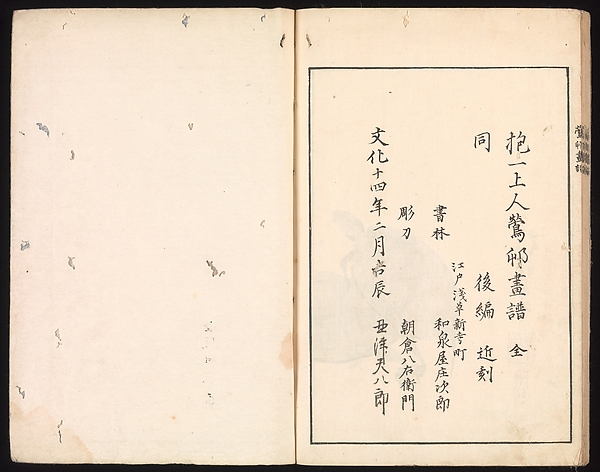 酒井抱一 画 『鶯邨画譜』<br/>Ōson (Hōitsu) Picture Album (Ōson gafu)