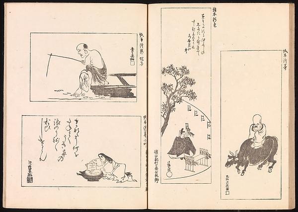 池田孤邨画 『光琳新選百図』<br/>One Hundred Newly Selected Designs by Kōrin (Kōrin shinsen hyakuzu)