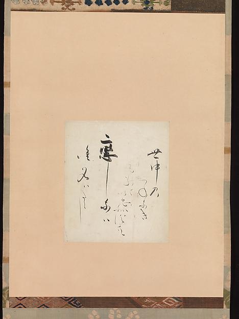 Poem by Kiyowara no Fukayabu with Design of Wisteria