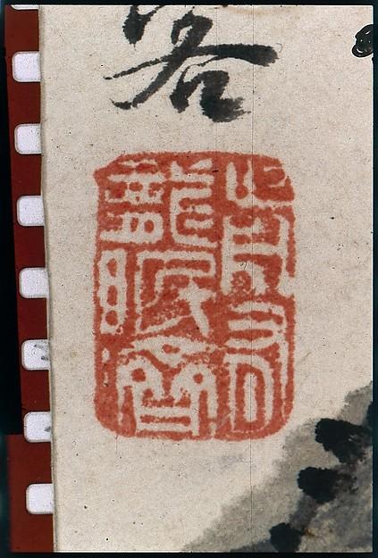 清  石濤(朱若極)  四季山水圖  冊<br/>Landscapes of the Four Seasons