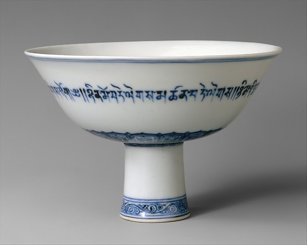 Altar Bowl with Tibetan Inscription