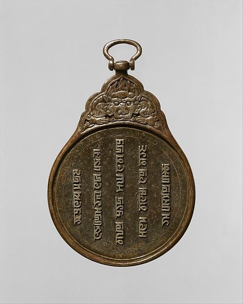 八思巴文鐡牌<br/>Safe Conduct Pass (Paiza) with Inscription in Phakpa Script