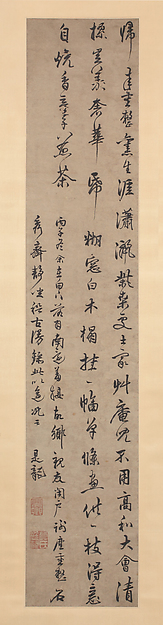 Lyric Verse by Zhang Yu (1283–1350)