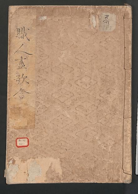 職人盡歌合<br/>Poetry Contest by Various Artisans  (Shokunin zukushi uta-awase)