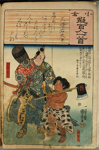 Album of Ninety-eight Prints from the series Ogura Imitations of One Hundred Poems by One Hundred Poets (Ogura nazorae hyakunin isshu)