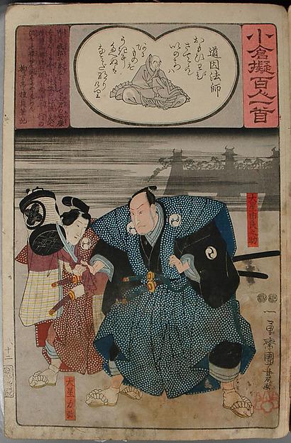 Album of Ninety-eight Prints from the series Ogura Imitations of One Hundred Poems by One Hundred Poets (Ogura nazorae hyakunin isshu)