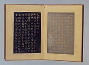 清中期 《御製七佛塔碑記》玉冊<br/>Jade book