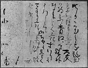 Letter by Kobori Enshu