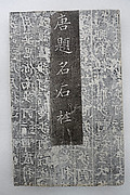 Tang Stone Pillar Inscribed with Names