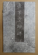 Epitaph for the Indian Monk Amogavajra (705-774)
