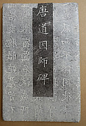 Epitaph for the Monk Daoyin (587-658)