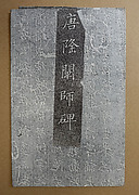 Epitaph for the Abbot Longchan