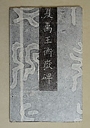 Stele of Emperor Yu of the Xia dynasty
