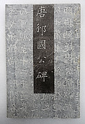 Epitaph for the Duke of Bin, Liang Shouqian
