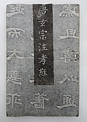 Xuanzong's Preface, Text, and Commentary on the Classic of Filial Piety, also known as Shitai Xiaojing (Stone Platform Classic of Filial Piety)