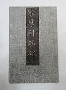 Marici Sutra and Yellow Emperor's Sutra for Secret Charm Against Evil
