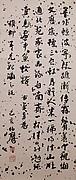 Poem for Xie Zhiliu's Fiftieth Birthday