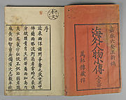 A Short History of People Living Abroad (Kaigai jimbutsu shōden)