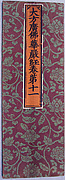Sutra Cover with Pattern of Various Flowers with Leaves and Scrolling Stems