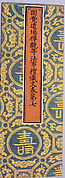 Sutra Cover with Pattern of  Decorated Lattice Containing the Character 'Shou' (longevity)