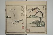 Mountains of the Heart (Kyōchūzan)