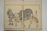 Nangaku- Bunpō Highway Pictures (Nangaku Bunpō kaidō sōga)