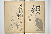 The Thirty-six Immortals of Poetry (Sanjūrokkasen)