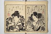 The Thirty-Six Immortals of Poetry as Kabuki Actors (Yakusha sanjūrokkasen)