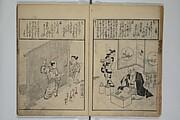 Picture Book of Various Occupations of Japan (Wakoku shoshoku ezukushi: shoshoku ehon kagami)