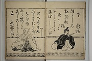 Waka Poems of the Thirty-six Immortals of Poetry (Waka sanjūrokkasen)