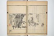 The Remaining Works of Sengai (Entsu Zenshi iboku)