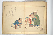 Album of Calligraphy and Painting (Shoga jō)