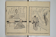 Illustrated Collection of the Famous Products of Japan (Nihon meibutsu gasan shū)