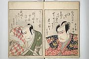Mirror Images of Kabuki Actors (Yakusha awase kagami)