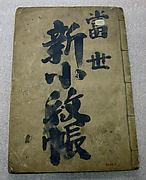 Book of Designs