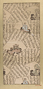 Textile fragment with pattern of pages with script and bunraku puppeteers